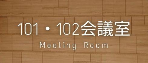 101・102会議室