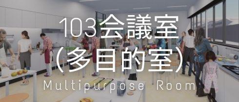 103会議室(多目的室)