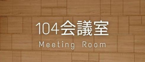 104会議室