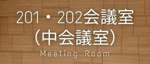 201・202会議室(中会議室兼リハーサル室)