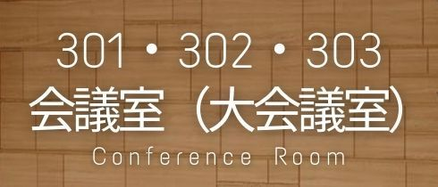 301・302・303会議室(大会議室)