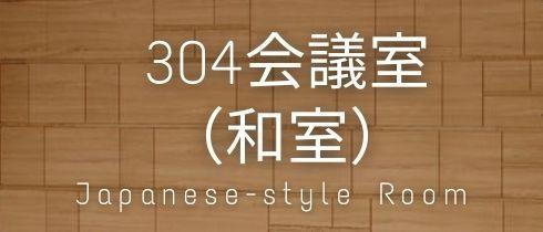 304会議室(和室兼楽屋)