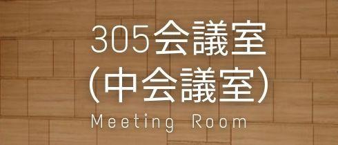 305会議室(中会議室兼楽屋)