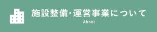 薩摩川内市コンベンション施設整備・運営事業について