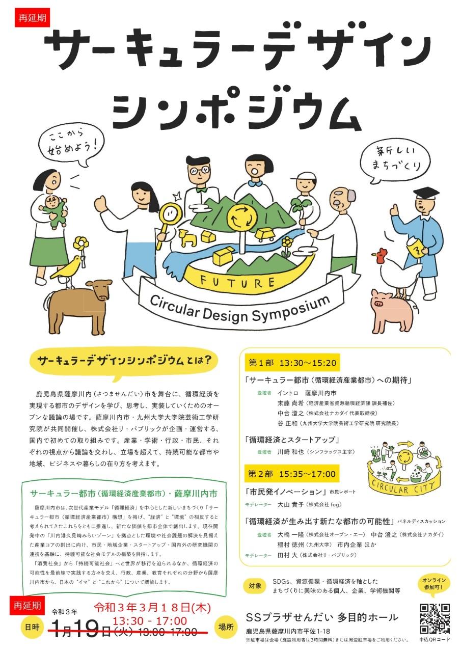【延期】サーキュラーデザインシンポジウム