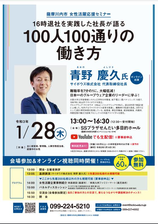 【Web開催】薩摩川内市女性活躍応援セミナー