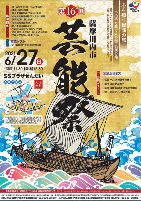 第16回薩摩川内市芸能祭