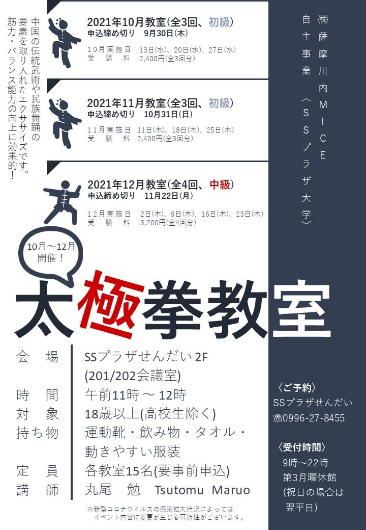 太極拳教室【初級】(10月・11月開催)