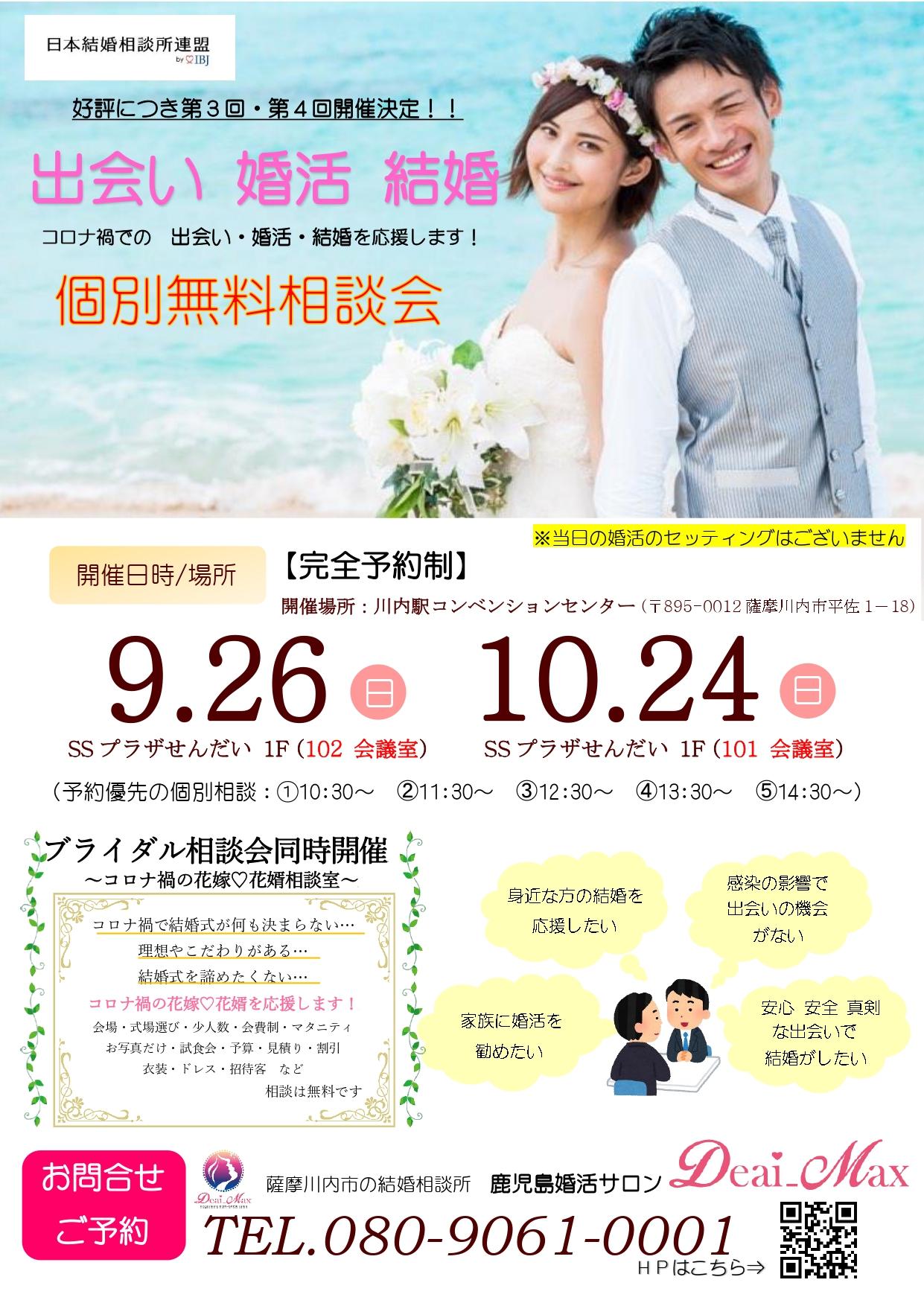 【コロナ禍での出会い・婚活・結婚を応援します!】個別無料相談会